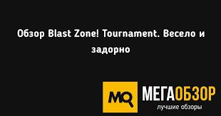 Обзор Blast Zone! Tournament. Весело и задорно - Mega Obzor