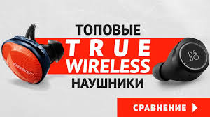Обзор Sony WF-1000x <b>Bose Soundsport Free</b> Wireless Bang ...