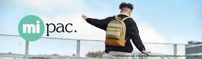 <b>Mi Pac рюкзаки</b> | STUFF store