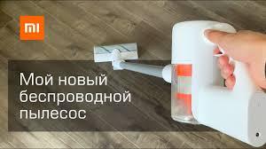 Беспроводной пылесос <b>Xiaomi Mi</b> (Mijia) <b>Handheld Vacuum</b> ...