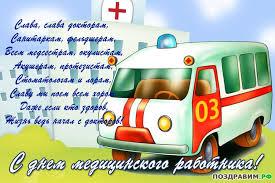 """Результат пошуку зображень за запитом """"день медичного працівника открытка"""""""