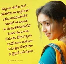 Telugu poems, Telugu Stories, Telugu quotations, Jokes in Telugu, Quotes in Telugu, Telugu pictures, Prema kavithalu - kavitha-chala-chala-bagundi-300x292