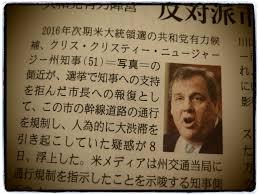 「ニュージャージー州知事クリス・クリスティー」の画像検索結果