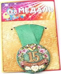 "<b>Медаль</b> сувенирная <b>Эврика</b> ""<b>Хрустальная</b> свадьба 15 лет ..."