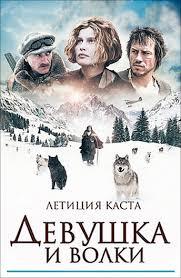 Фильм <b>Девушка и волки</b> (2008) описание, содержание, трейлеры ...