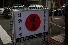 台湾,日本統治時代,日本,中国,韓国,台湾,アジア,反応