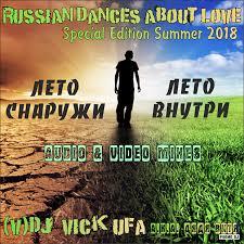 DJ Vick <b>Ufa</b> - Russian Dances About <b>Love</b> (Summer 2018) HD 720p ...