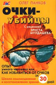 Олег Панков. Очки убийцы