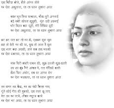 Man Aisa Akulaya:Veerbala,'Love' Poems by Veerbala,Veerbala, Man Aisa Akulaya - Veerbala, Indian Poetess Lady Poet from India, Indian Hindi Poems ... - bhoor_ki_chiraiya_1