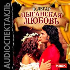 <b>Цыганская любовь</b> - Аудиокнига - <b>Франц Легар</b> - Storytel