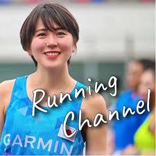 Running Channel(ランニング チャンネル)