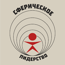 Сферическое лидерство