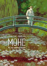 "Книга: ""<b>Моне. По ту</b> сторону холста"" - Сальва Рубио. Купить книгу ..."