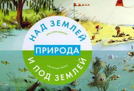 Анонс книги Анн-Софи Боманн и Клотильд Перрен «<b>Природа</b> ...