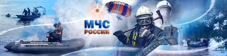 <b>МЧС России</b> | ВКонтакте
