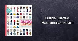 <b>Книга Burda</b> Шитье Настольная книга Эбустейт Н., Келли Э ...