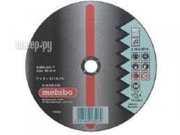 <b>Диск</b> Metabo Novoflex 125x2.5x22 <b>отрезной</b> по металу 617131000