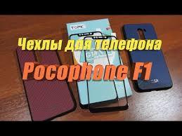 🤑 <b>Аксессуар Защитное стекло</b> Zibelino для Xiaomi Pocophone F1 ...