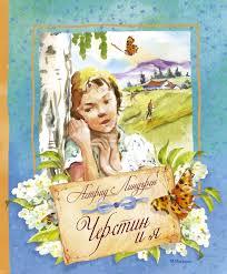 ᐉ <b>Книга</b> Астрид Линдгрен «<b>Черстин и</b> я» 978-5-389-08410-0 ...