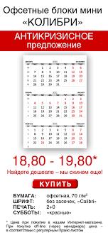 <b>Календарные блоки НОВАЯ ВОЛНА</b> МИНИ серый 3-сп (NWD)