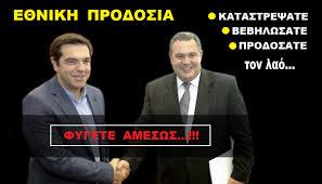 Αποτέλεσμα εικόνας για ΣΥΡΙΖΑ-ΑΝΕΛ.