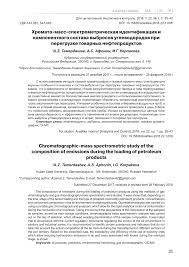(PDF) Сhromatographic-mass spectrometric study of the emissions ...