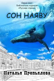"""Книга """"Сон наяву"""" — купить в интернет-магазине OZON с ..."""