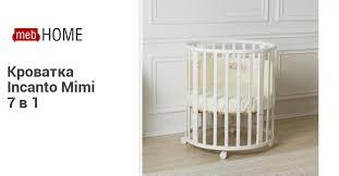 <b>Кроватка Incanto Mimi 7</b> в 1. Купите в mebHOME.ru!