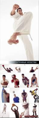 Спорт (боевые искуства, упражнения) | ВКонтакте