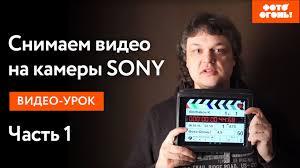 Снимаем видео на камеры <b>SONY</b>. Часть 1 - YouTube