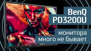 Обзор <b>монитора BenQ PD3200U</b>: профессионалов не обманешь ...