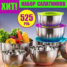 Посуда для хранения продуктов купить. Совместные покупки на ...