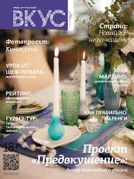 Vkus november december 2013 by Студия Вкуса Модерато - issuu