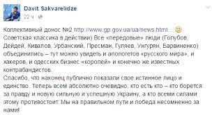 Увольнение Шокина не является основанием для увольнения заместителей и других прокуроров, - Куценко - Цензор.НЕТ 5285