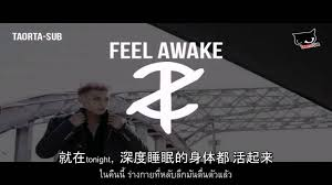 subthai feel awake z tao taortasub subthai feel awake z tao taortasub