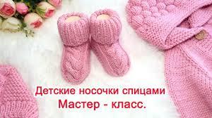 <b>Детские</b> носочки спицами с косой для новорожденных. Мастер ...