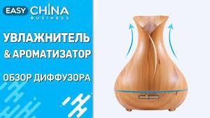 <b>Увлажнитель</b>-ароматизатор. Обзор диффузора - YouTube