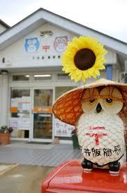 「紀の川市 郵便局 ふくろう」の画像検索結果