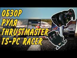 Video :: Обзор руля Thrustmaster TS PC Racer - Steam Community