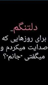 Image result for ‫دلم تنگه‬‎