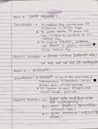 essay on mango tree in sanskrit language essay essay on myself in sanskrit