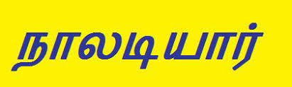 Image result for நாலடியார்