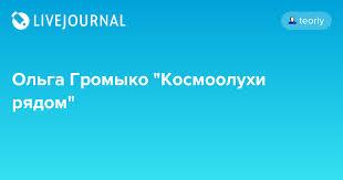 "<b>Ольга Громыко</b> ""<b>Космоолухи рядом</b>"": teoriy — LiveJournal"