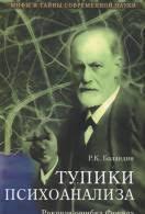 Книги <b>Рудольф Баландин</b> читать онлайн бесплатно