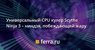Универсальный CPU <b>кулер Scythe Ninja</b> 3 – ниндзя ...