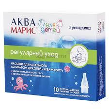 Аква Марис <b>насадки сменные для</b> аспиратора назал. для детей ...