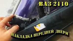 ВАЗ 2110 Замена <b>Накладки передней</b> двери - YouTube