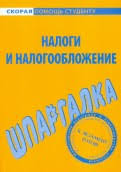 """Книга: """"Применение различных систем налогообложения"""" - <b>Иван</b> ..."""
