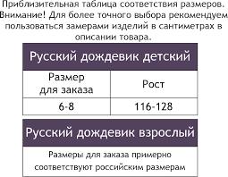 <b>Дождевик</b> детский <b>Русский Дождевик</b> 6575549 белый купить ...