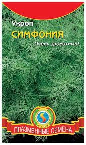 Купить <b>семена Укроп Симфония</b>, 1,9 г Плазмас, цены в Москве ...